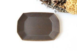 錆釉 八角長方皿 小 陶器 古谷製陶所商品画像