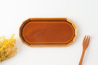 切り身皿 カラメル 半磁器 アトリエキウト 小出麻紀子商品画像