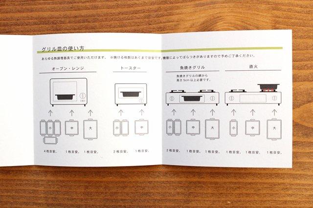 かもしか道具店 グリル皿 (中) 黒 中川政七商店 画像5