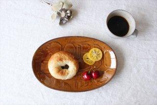 益子焼 レリーフ オーバルプレート 飴釉 陶器商品画像