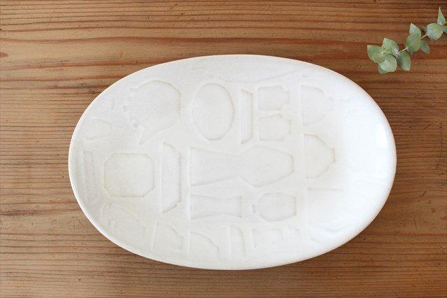 益子焼 レリーフ オーバルプレート 糠白釉 陶器 画像3