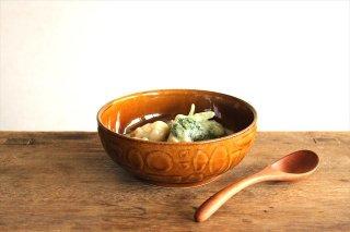 益子焼 レリーフ ボウル 飴釉 陶器商品画像