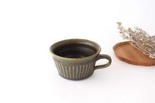 錆釉 しのぎ手付切立スープカップ 陶器 古谷製陶所