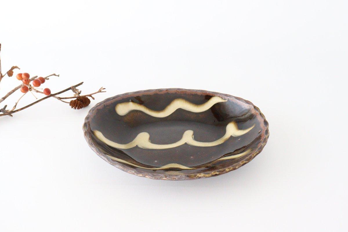スリップウェア カレー皿 大波と小波 陶器 柳瀬俊一郎