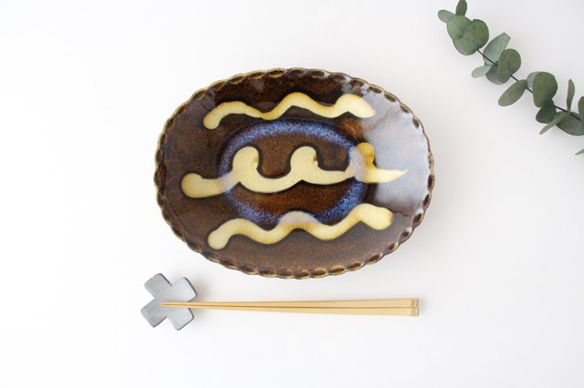 スリップウェア カレー皿 大波と小波 陶器 柳瀬俊一郎 画像5