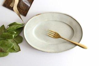 オーバル皿 中 陶器 笠原良子商品画像
