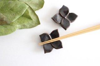箸置き 飴 陶器 笠原良子商品画像