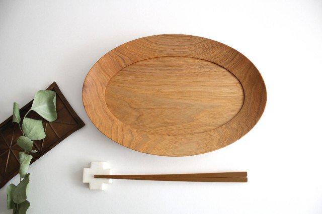 オーバル皿 くるみ 木工房玄 高塚和則 画像6