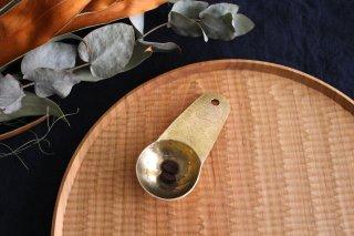 コーヒーメジャー 真鍮 小野銅工店商品画像