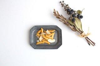 長八角皿 小 鉄色 陶器 石井ハジメ商品画像
