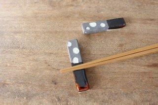 箸置き ドット 半磁器 東月窯 久保 雅裕商品画像