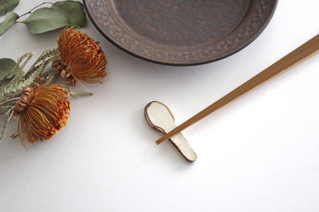 箸置き スプーン 半磁器 東月窯 久保 雅裕 画像5