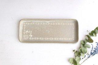 フレームロングプレート リボン 陶器 東峯未央商品画像