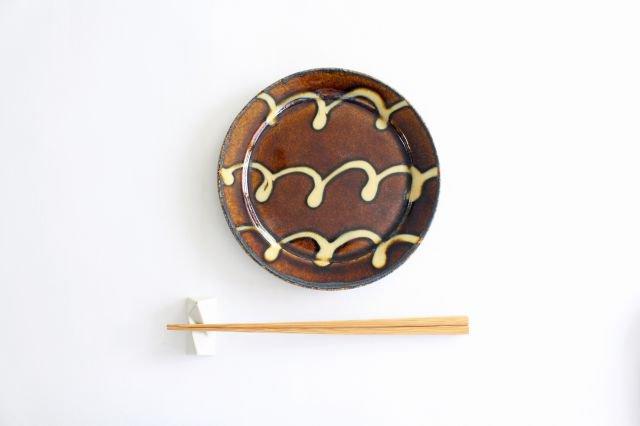 リム丸皿 中 波波 飴 陶器 紀窯 画像4