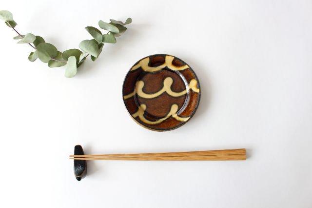 リム丸皿 豆 波波 飴 陶器 紀窯 画像4
