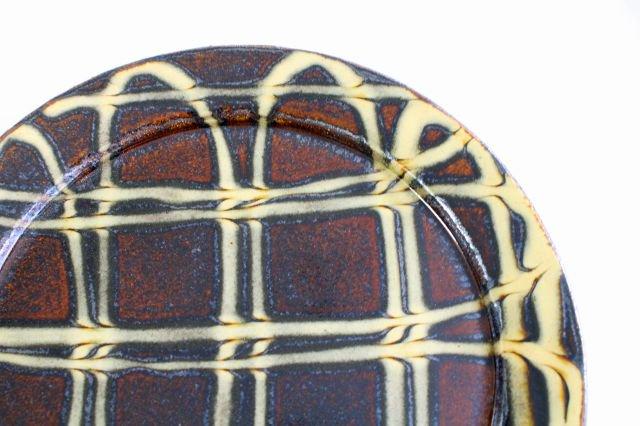 リム丸皿 大 二重格子 飴 陶器 紀窯 画像5