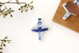 箸置き バレリーナ 黒 磁器 森陶房 砥部焼商品画像