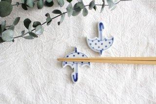 箸置き 傘 水玉 磁器 森陶房 砥部焼商品画像