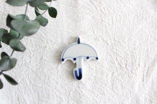 箸置き 傘 ポンポン 磁器 森陶房 砥部焼商品画像