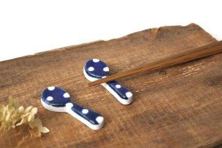 箸置き スプーン 水玉 磁器 皐月窯 砥部焼商品画像