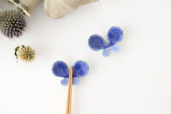 箸置き ちょう ツートン 磁器 皐月窯 砥部焼商品画像
