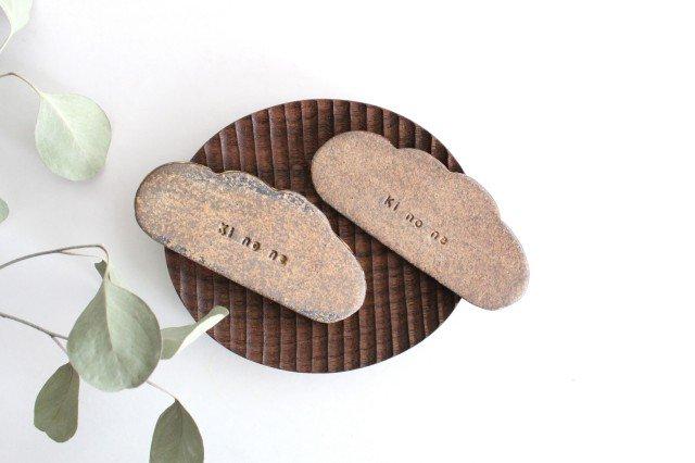 粉福 カトラリーレスト コッペパン 陶器 木のね 画像3