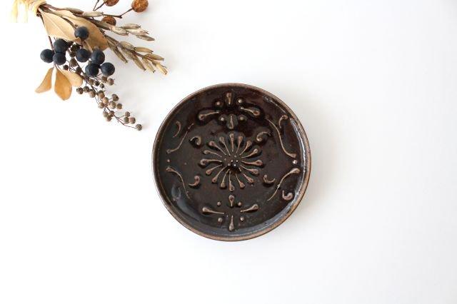 豆皿 4寸 アメ 陶器 櫻井薫
