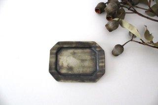 長八角皿 中 鉄錆 【B】 陶器 石井ハジメ商品画像