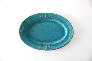 オーバル シャビーターコイズ 陶器 わかさま陶芸 益子焼商品画像