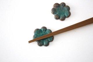 里山箸置き 菜の花 ターコイズ 陶器 わかさま陶芸 益子焼商品画像