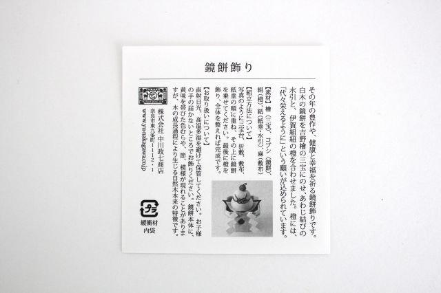 鏡餅飾り 中川政七商店 画像5