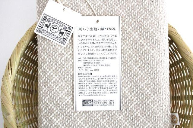 刺し子生地の鍋つかみ 中川政七商店 画像2