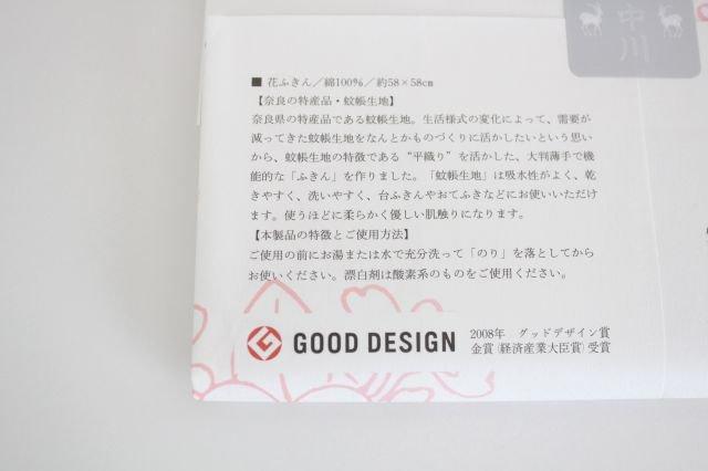 花ふきん さくら 中川政七商店 画像6