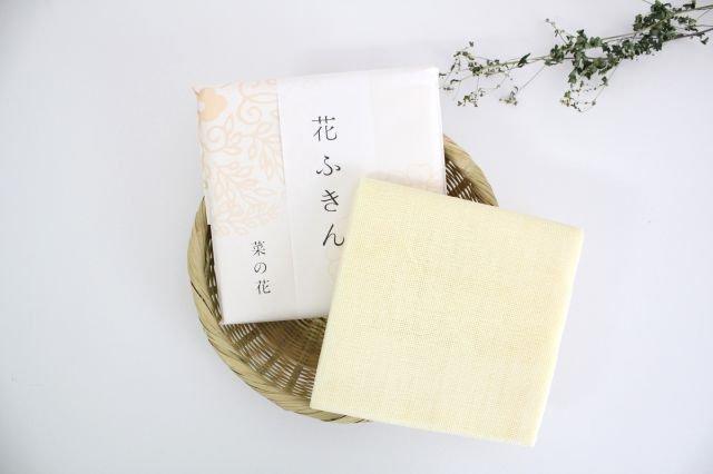 花ふきん 菜の花 中川政七商店
