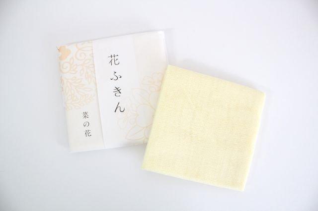 花ふきん 菜の花 中川政七商店 画像5