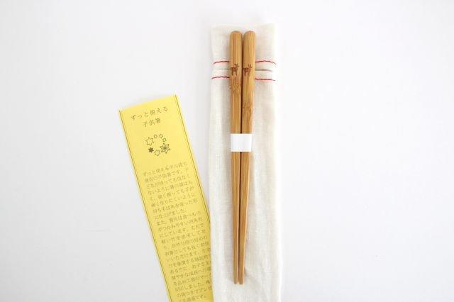 ずっと使える子供箸 中川政七商店