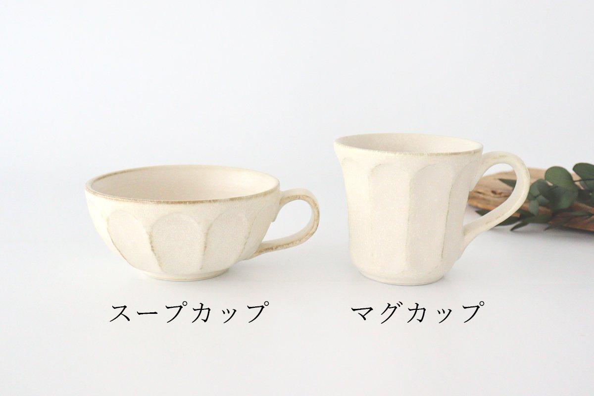 スープカップ 菊花 磁器 美濃焼 画像6