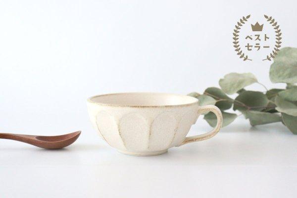 美濃焼 菊花 スープカップ 磁器商品画像