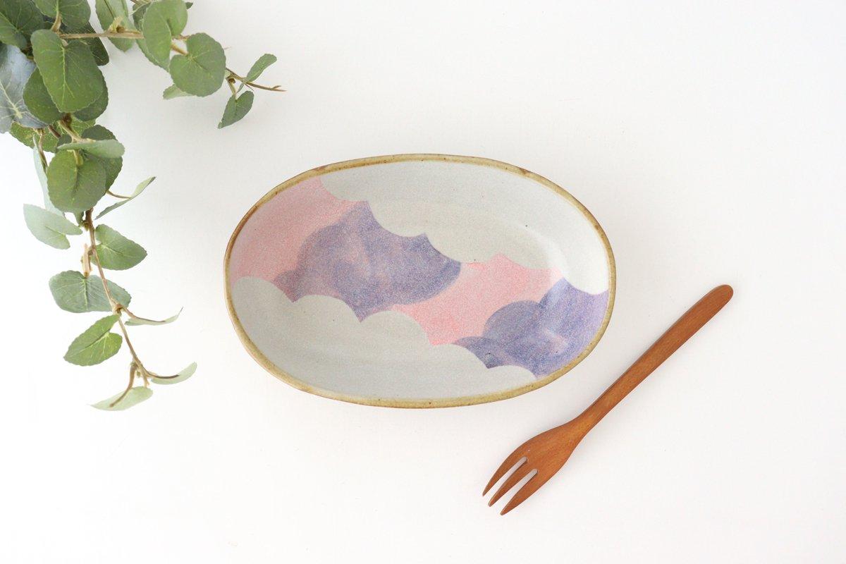 雲 楕円皿 【A】 陶器 相澤かなえ