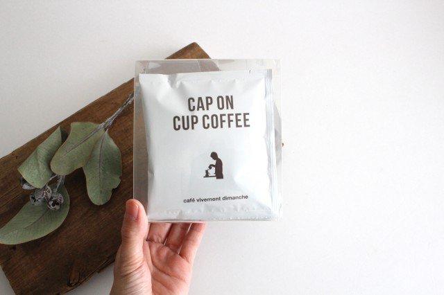 Cap on Cup Coffee ブレンド中深煎り 5バッグ入り カフェ・ヴィヴモン・ディモンシュ 画像3