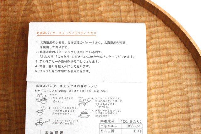北海道パンケーキミックス200g NORTH FARM STOCK 画像6