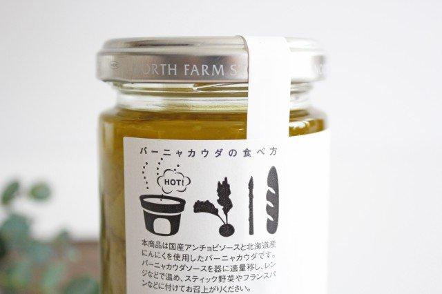 北海道バーニャカウダ NORTH FARM STOCK 画像6