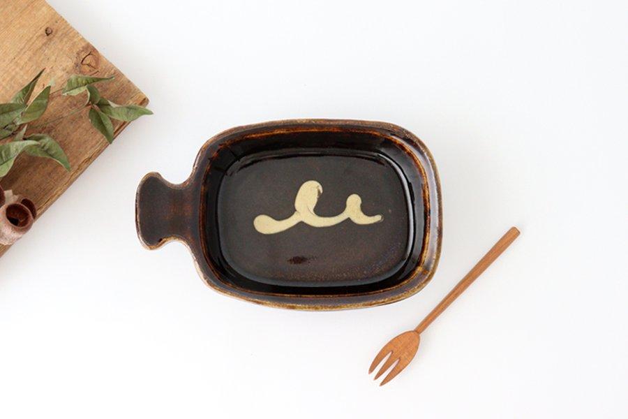 スリップウェア 片耳グラタン皿 大波 陶器 柳瀬俊一郎