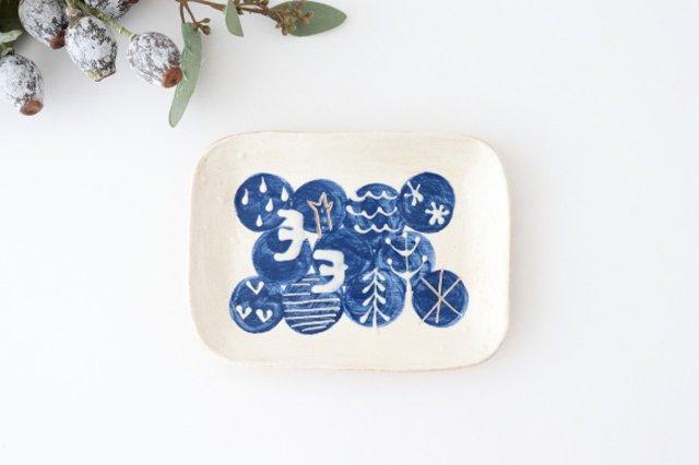 雫の森 小皿 群青の森 陶器 こむろしずか