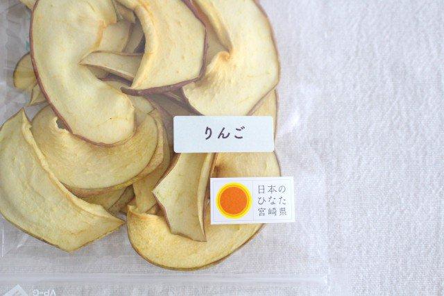 ドライフルーツ りんご ひなたのほしものがたり 画像4