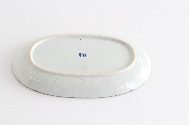 楕円プレート ブルーメ 磁器 波佐見焼 画像3