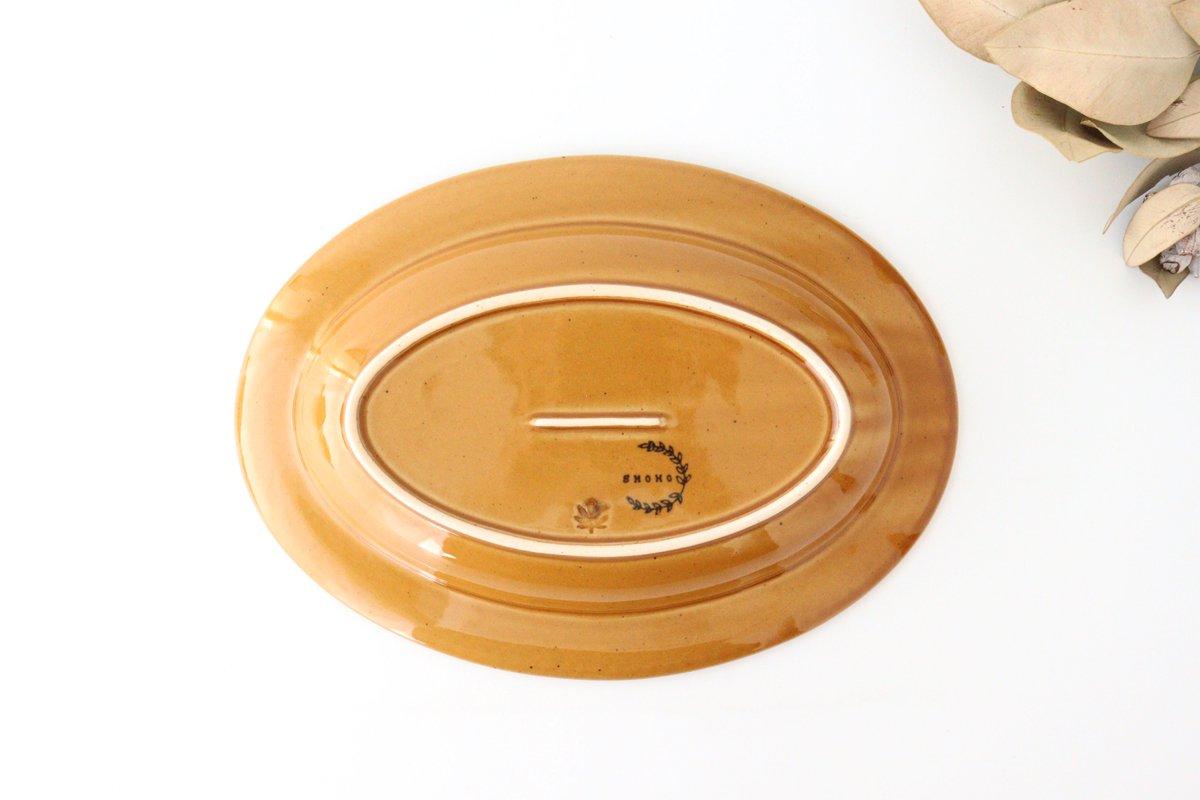 オーバル皿 琥珀 陶器 ローズマリー 波佐見焼 画像3