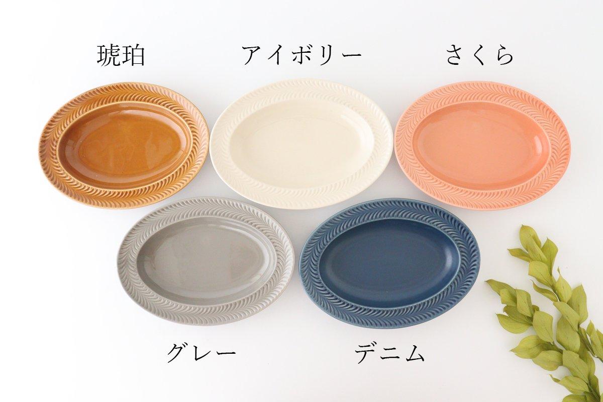 オーバル皿 琥珀 陶器 ローズマリー 波佐見焼 画像6