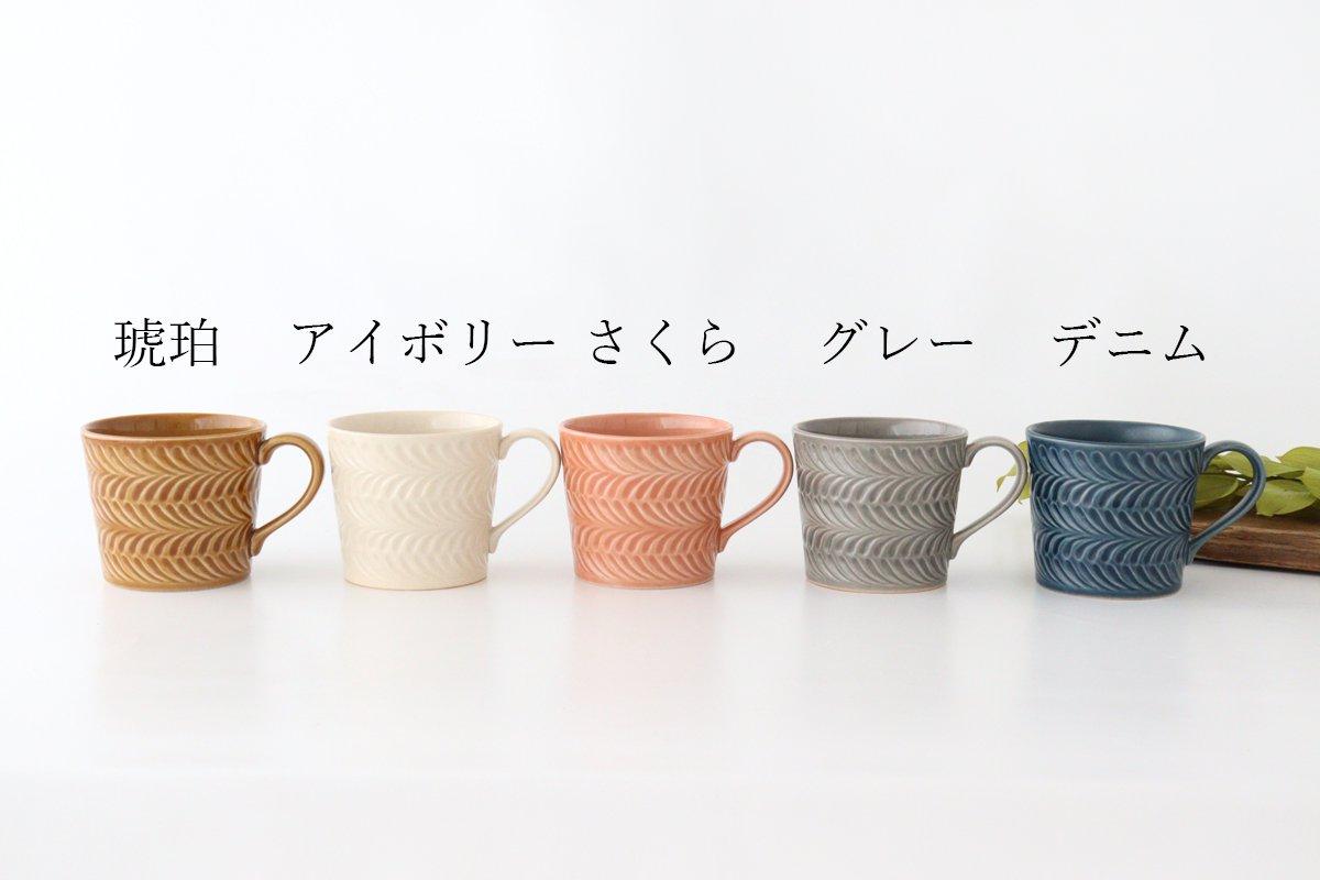マグカップ 琥珀 陶器 ローズマリー 波佐見焼 画像6