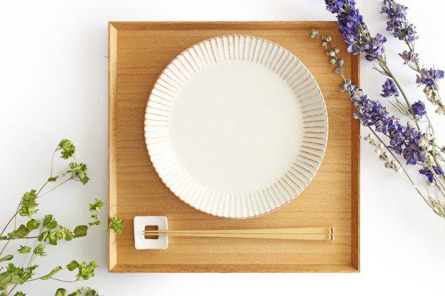 益子焼 shinogi 7寸平皿 クリーム 陶器
